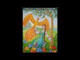 «Наши работы)» под музыку Маша и медведь - Песенка юного художника (