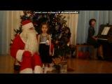 «Я на утреннике в детском саду)))» под музыку Дискотека Авария - Новый год к нам мчится. Picrolla